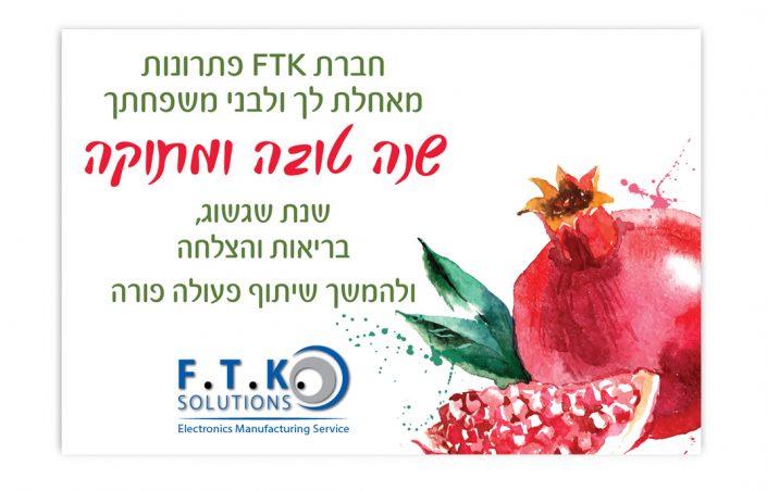 ברכת חג ממותגת-FTK