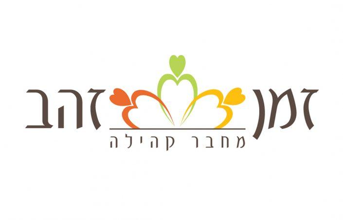 לוגו זמן זהב