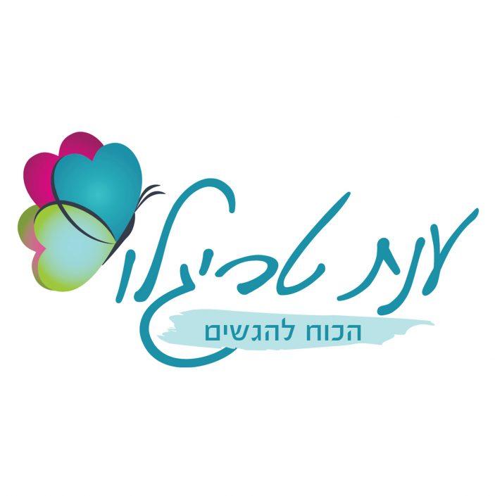 לוגו למאמנת אישית ומנחת סדנאות