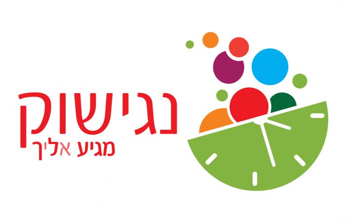 לוגו נגישוק