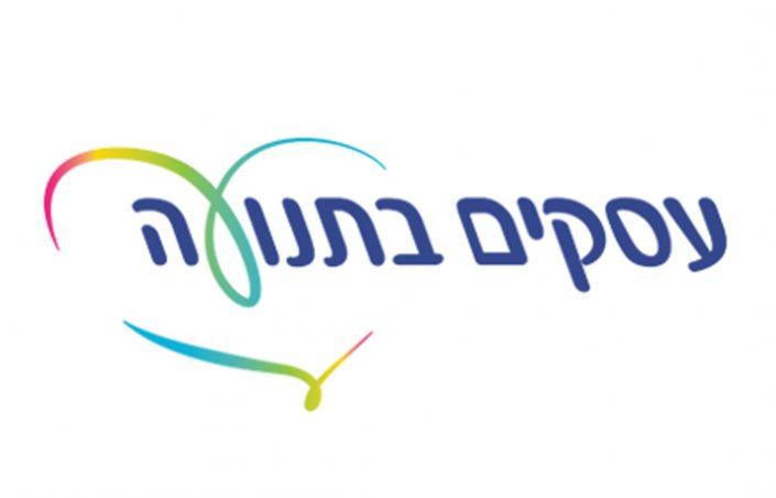 לוגו עסקים בתנועה