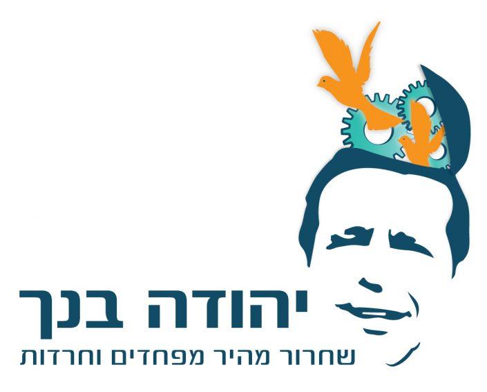 לוגו לשחרור מחרדות ופחדים