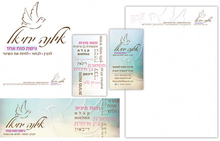 עיצוב ניראות הכולל: לוגו, כרטיס ביקור, נייר מכתבים, האדר לדף עסקי וחתימת מייל