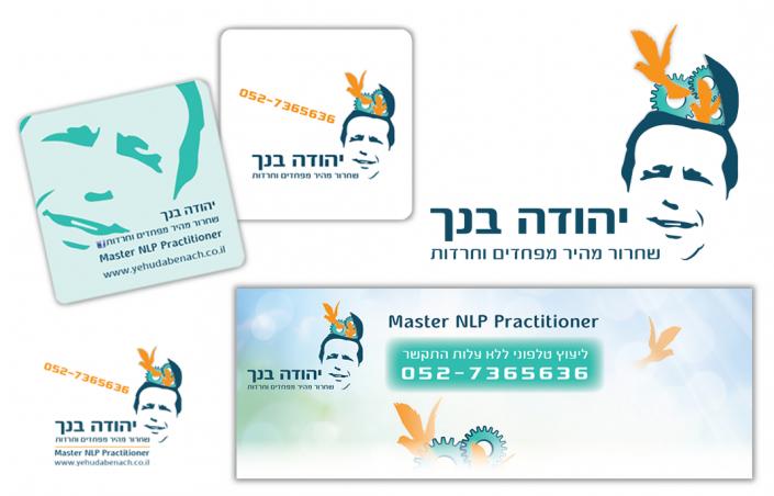 עיצוב ניראות הכולל: לוגו, כרטיס ביקור, האדר לדף עסקי וחתימת מייל