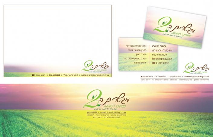 עיצוב ניראות הכולל: לוגו, כרטיס ביקור, האדר לדף העסקי, חתימת מייל ודפי ממו
