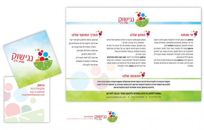 עיצוב ניראות הכולל: לוגו, כרטיס ביקור, פרופיל חברה וחתימת מייל