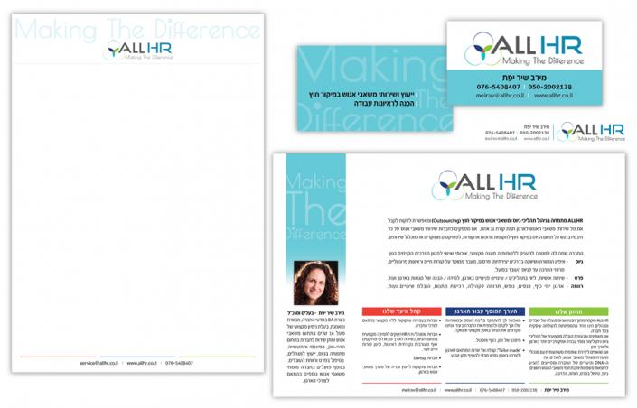 עיצוב ניראות הכולל: לוגו, פרופיל חברה, נייר מכתבים, כרטיס ביקור וחתימת מייל