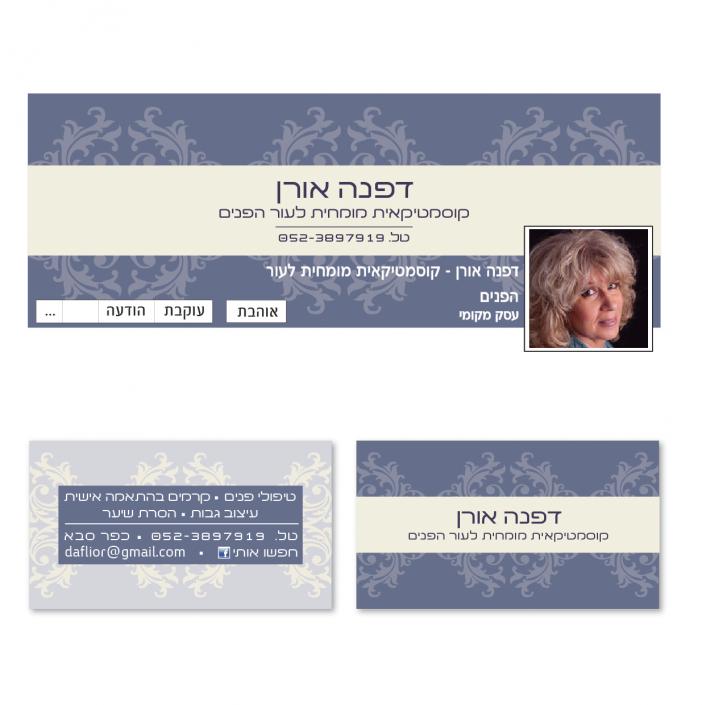 עיצוב ניראות הכולל: כרטיס ביקור, האדר לדף עסקי, כרטיסיית טיפולים, מדבקות למוצרי טיפוח ועוד
