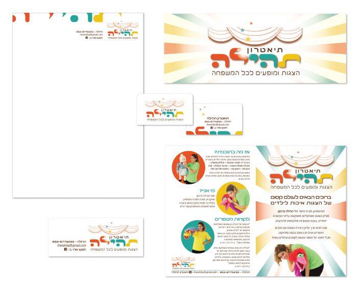 עיצוב ניראות הכולל: לוגו, כרטיס ביקור, פלייר תדמית, האדר לדף עסקי וחתימת מייל